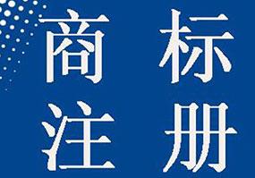 泉州商标注册公司简介